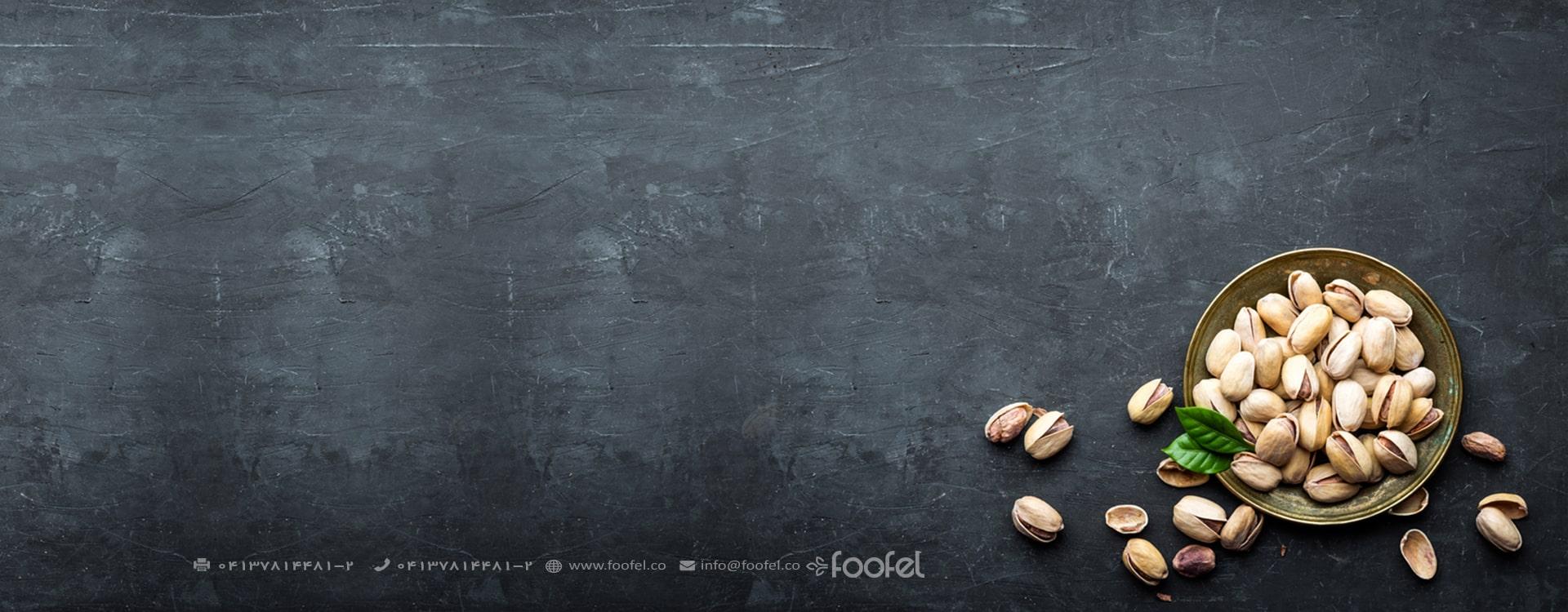 iranian pistachios،foofel